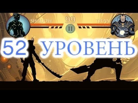 Скачать shadow fight 2 взлом