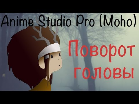 Установка Anime Studio Pro 9 (Anime Studio 9 Урок №7)