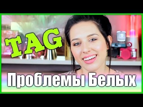 Anita'sTAG:Common White Girl | Проблемы белых